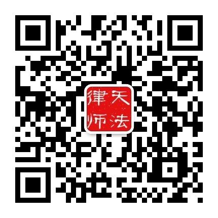 天津天法律师事务所微信公众号